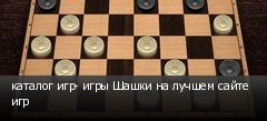 каталог игр- игры Шашки на лучшем сайте игр