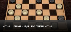 игры Шашки - лучшие флеш игры