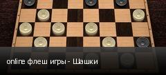 online флеш игры - Шашки