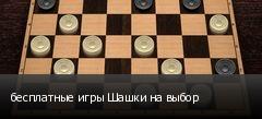 бесплатные игры Шашки на выбор