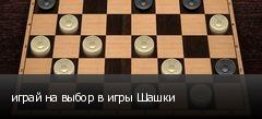 играй на выбор в игры Шашки
