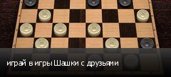 играй в игры Шашки с друзьями