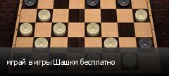 играй в игры Шашки бесплатно