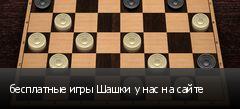бесплатные игры Шашки у нас на сайте