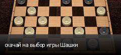 скачай на выбор игры Шашки