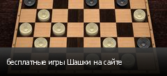 бесплатные игры Шашки на сайте