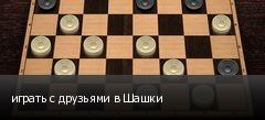 играть с друзьями в Шашки