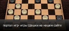 портал игр- игры Шашки на нашем сайте