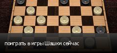 поиграть в игры Шашки сейчас