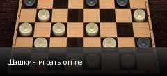 Шашки - играть online