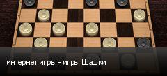 интернет игры - игры Шашки