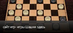 сайт игр- игры Шашки здесь