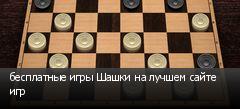 бесплатные игры Шашки на лучшем сайте игр