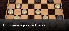 Топ лучших игр - игры Шашки