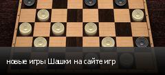 новые игры Шашки на сайте игр