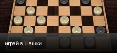 играй в Шашки