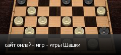 сайт онлайн игр - игры Шашки