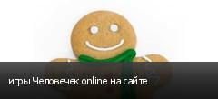 игры Человечек online на сайте