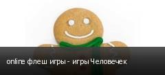 online флеш игры - игры Человечек