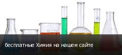 бесплатные Химия на нашем сайте