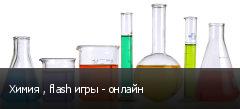 Химия , flash игры - онлайн