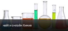 найти онлайн Химия