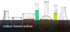 любые Химия сейчас