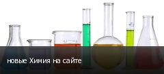 новые Химия на сайте