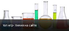 топ игр- Химия на сайте