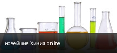 новейшие Химия online