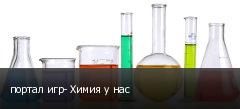 портал игр- Химия у нас