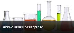 любые Химия в интернете