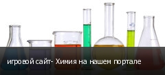 игровой сайт- Химия на нашем портале