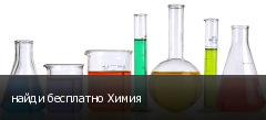 найди бесплатно Химия