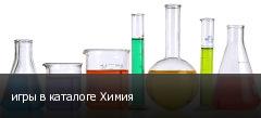 игры в каталоге Химия