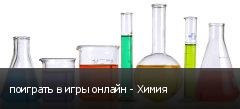 поиграть в игры онлайн - Химия