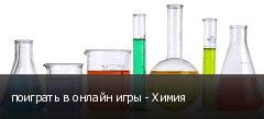 поиграть в онлайн игры - Химия