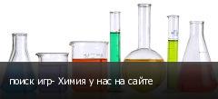 поиск игр- Химия у нас на сайте
