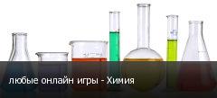 любые онлайн игры - Химия