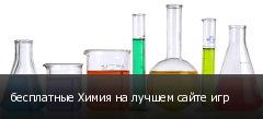 бесплатные Химия на лучшем сайте игр