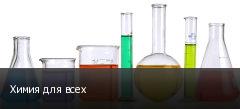Химия для всех