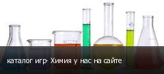 каталог игр- Химия у нас на сайте