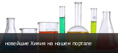 новейшие Химия на нашем портале
