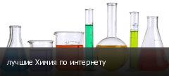 лучшие Химия по интернету