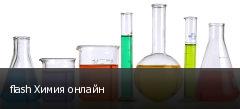 flash Химия онлайн
