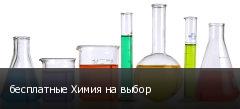 бесплатные Химия на выбор