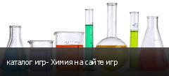каталог игр- Химия на сайте игр