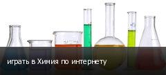 играть в Химия по интернету