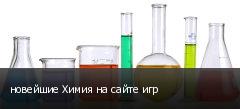 новейшие Химия на сайте игр