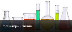 флеш-игры - Химия